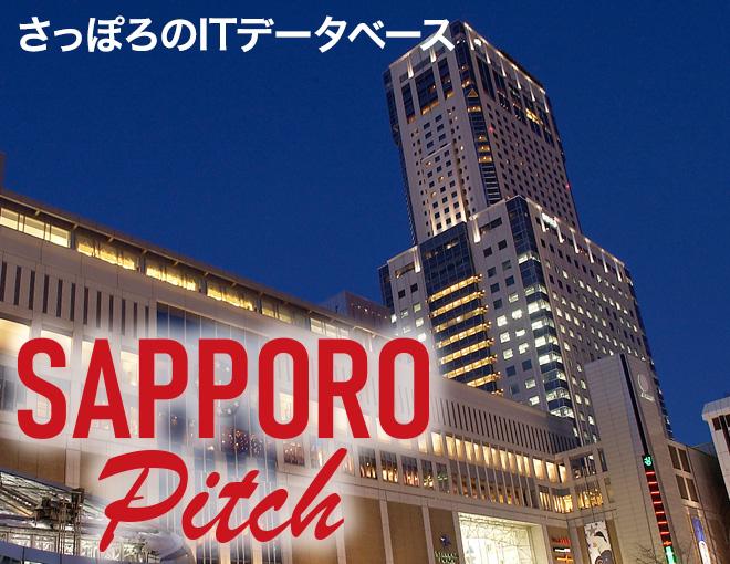 さっぽろのITベンチャーデータベース SAPPORO Pitch